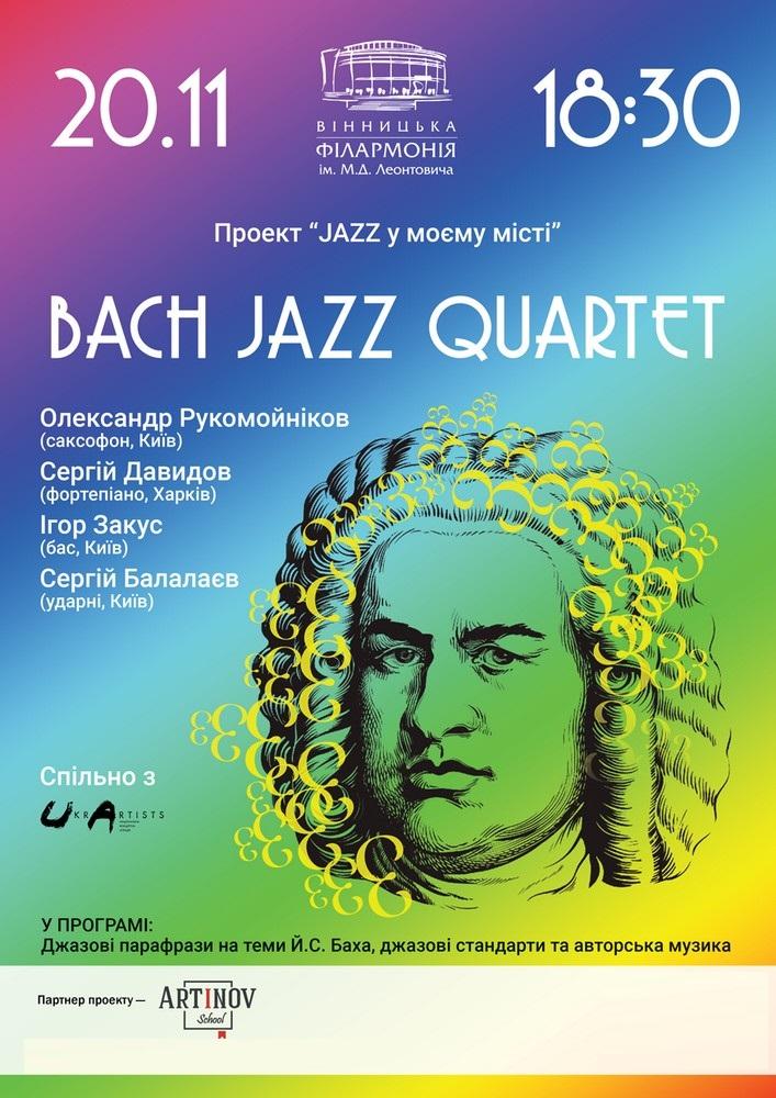 Купить билет на Bach Jazz Quartet в Вінницька обласна філармонія Центральный зал
