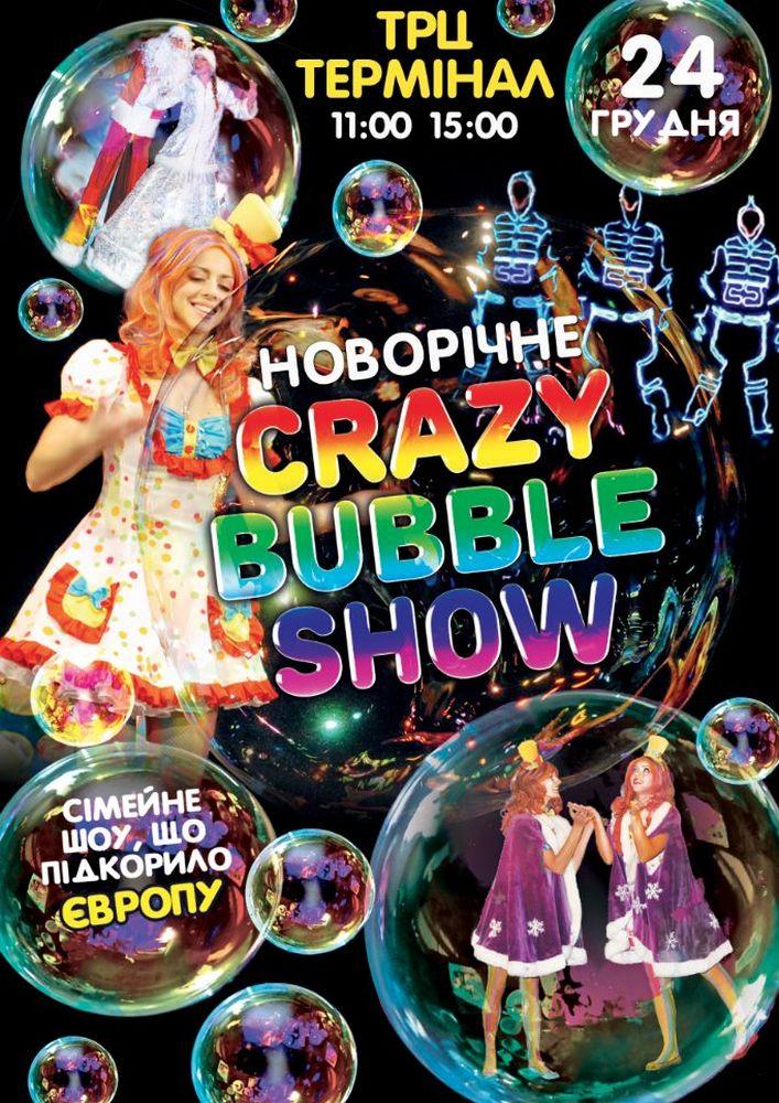 Купить билет на Новогодняя сказка от Crazy Bubble Show - Волшебная планета мыльных пузырей!: Легенда о снеге на планете мыльных пузырей ! в Концерт-хол «Термінал»_v.1 Концерт-хол «Термінал»_v.1