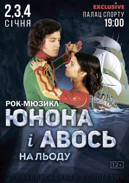 Купить билет на Юнона и Авось на льду в Палац спорту Дворец спорта с Випами