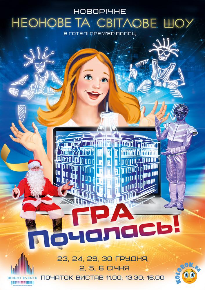Купить билет на Чарівний світ різдва #3 - Гра почалась в Premier Palace Hotel. Софиевский Гранд холл. Premier Palace Hotel. Софиевский Гранд холл.