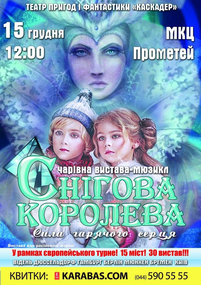 Купить билет на Мюзикл «Снежная королева» в ДК Прометей Новый зал