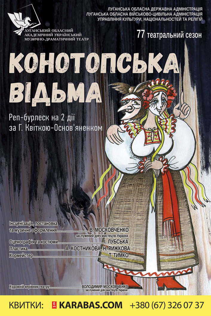 Купить билет на Конотопська відьма в Луганський обласний академічний український музично-драматичний театр Центральный зал