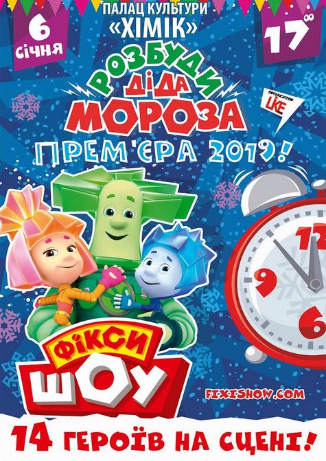 Купить билет на Новорічне Фіксі Шоу 2019. Розбуди Діда Мороза в ДК Химик Центральный зал