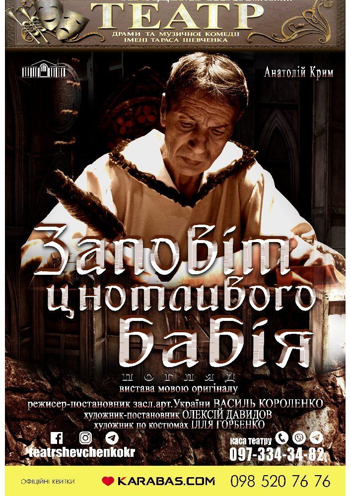 Купить билет на Заповіт Цнотливого Бабія в Театр им. Т.Г. Шевченко Малый зал