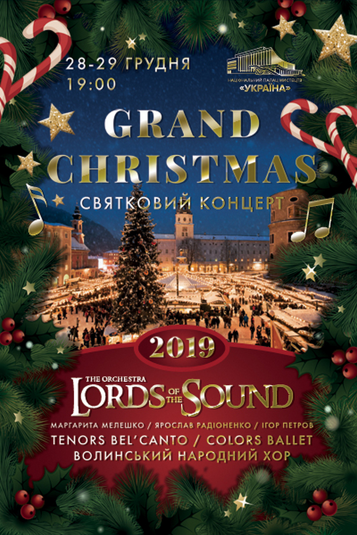 Lords of the Sound «GRAND CHRISTMAS» Святковий концерт!