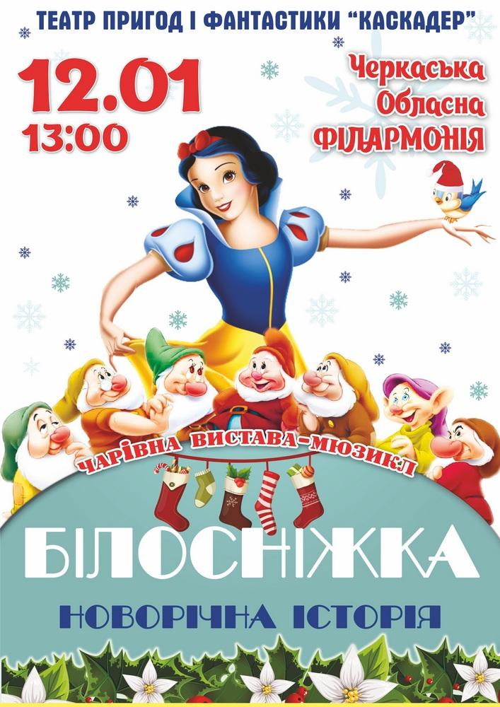 Купить билет на Казка-мюзикл «Білосніжка. Новорічна історія» в Черкасская областная филармония Центральный зал