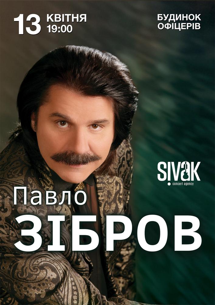 Купить билет на Павло Зібров в Дом офицеров Правильный зал