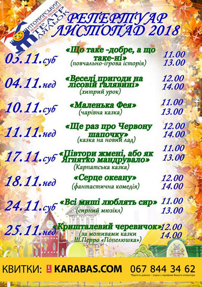 Купить билет на Серце Океану в Житомирський академічний обласний театр ляльок Новый зал
