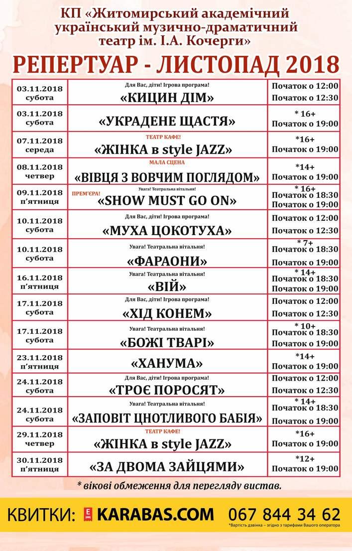 Купить билет на Заповіт Цнотливого Бабія в Драматический Театр им. И. Кочерги Центральный зал
