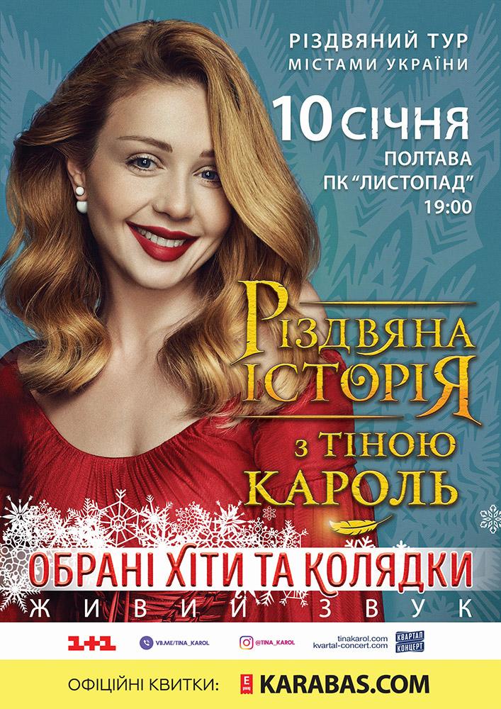 Купить билет на Різдвяна Iсторія з Тіною Кароль в «Листопад» Конвертированный зал
