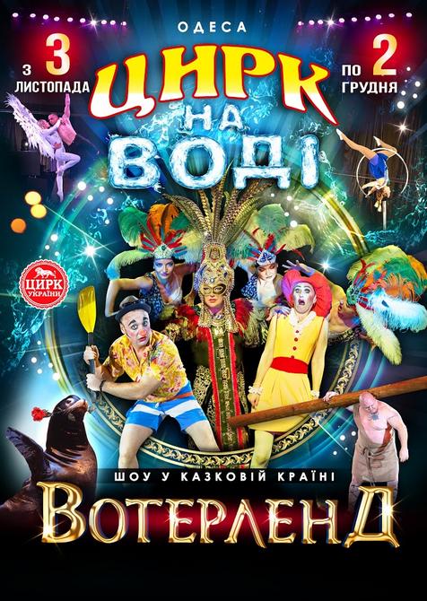 Купить билет на Цирк на Воді Вотерленд в Одеський державний цирк Одеський державний цирк