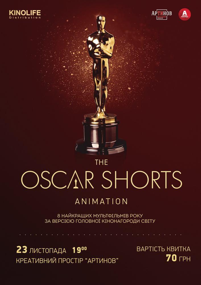 Купить билет на Oscar shorts 2018. Animation в Артинов - Креативний простір Входной билет