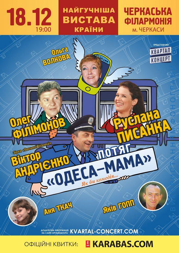 Купить билет на Поезд «Одесса-мама» в Черкасская областная филармония Центральный зал