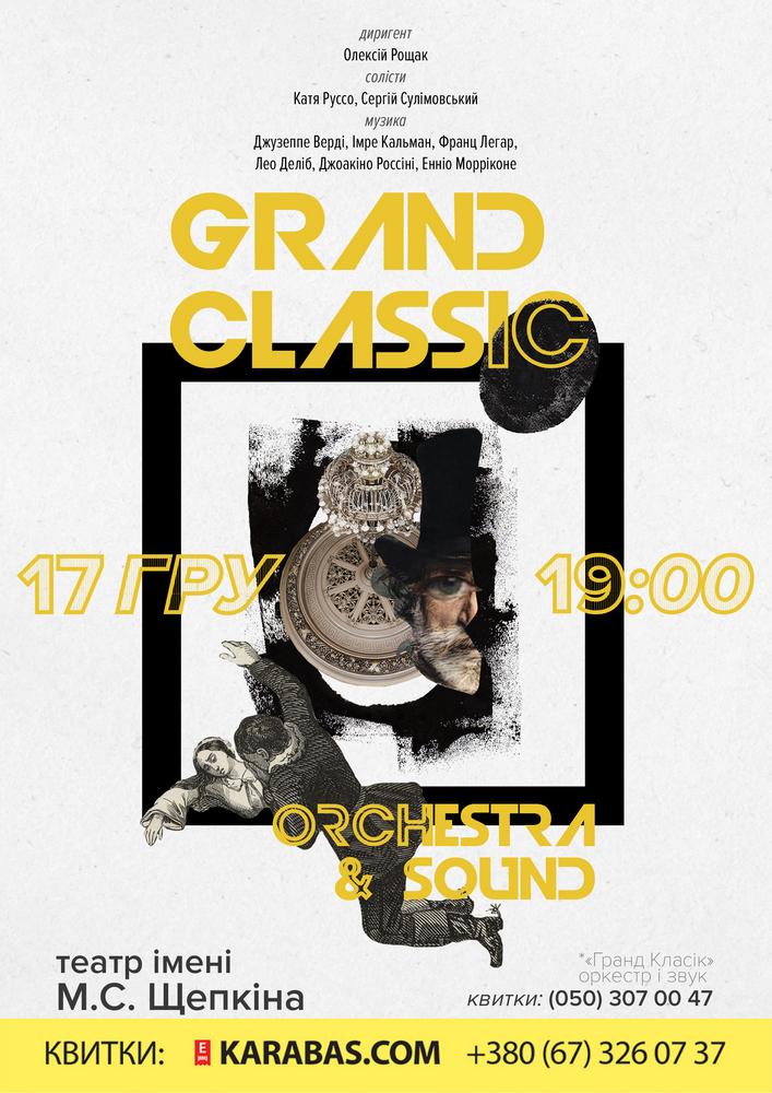 Купить билет на Grand classic в Театр им. Щепкина Конвертированный зал