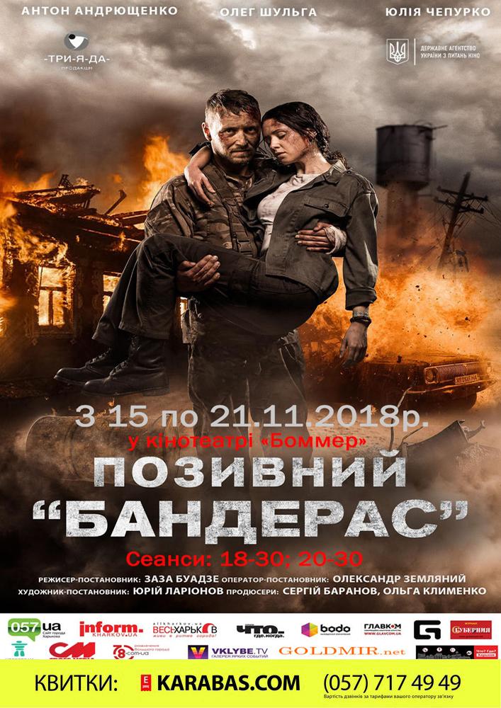 Купить билет на Позивний «Бандерас» в Кинотеатр Боммер Новый зал