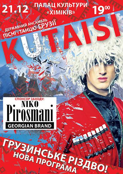 Купить билет на Державний ансамбль пісні і танцю Грузії «KUTAISI» в ДК Химиков Центральный зал