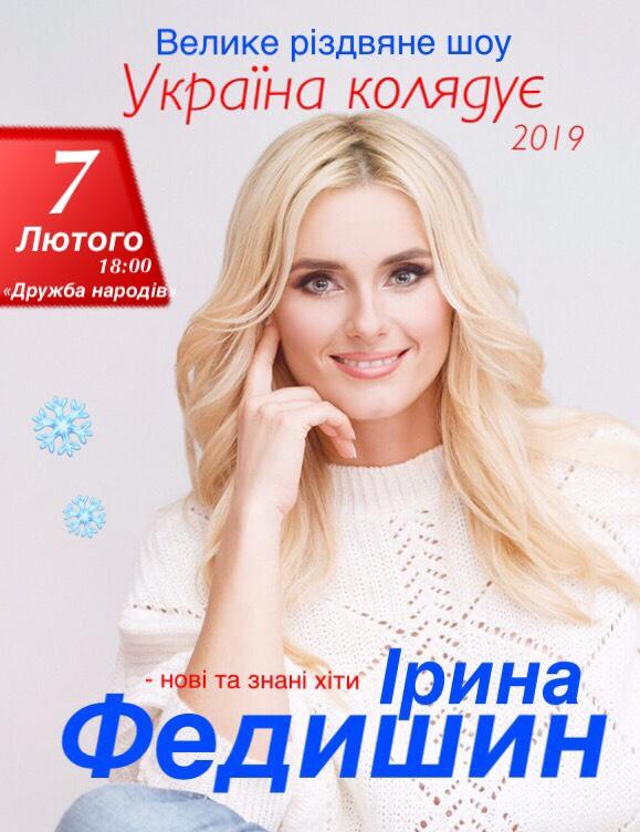 Купить билет на Ірина Федишин в ДК «Дружба народов» Центральный зал