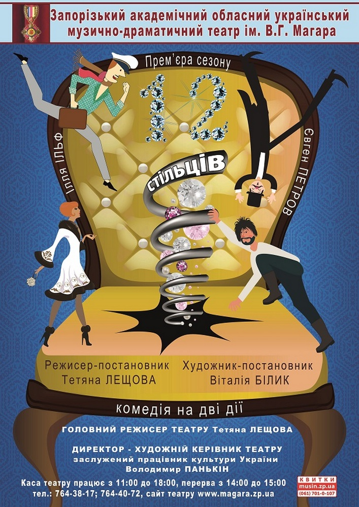 Купить билет на Прем'єра сезону «12 стільців» в Театр им. В.Г. Магара Центральный зал
