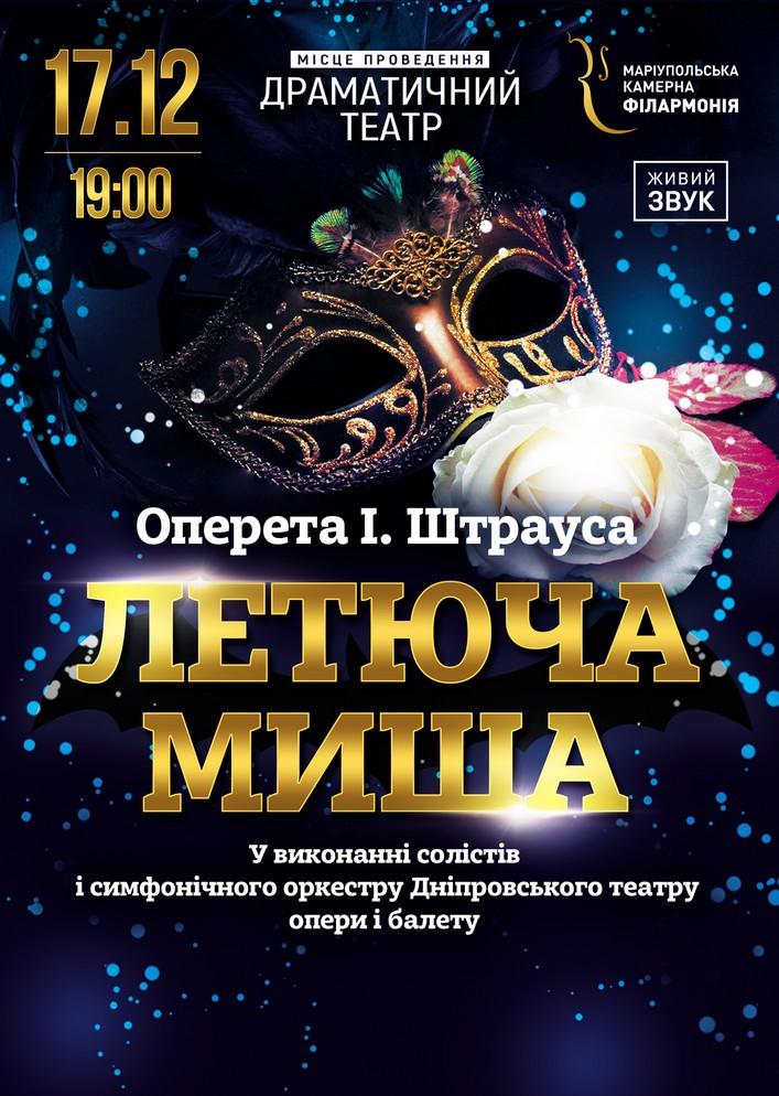 Купить билет на Й.Штраус «Летюча миша» в Драмтеатр Центральный зал