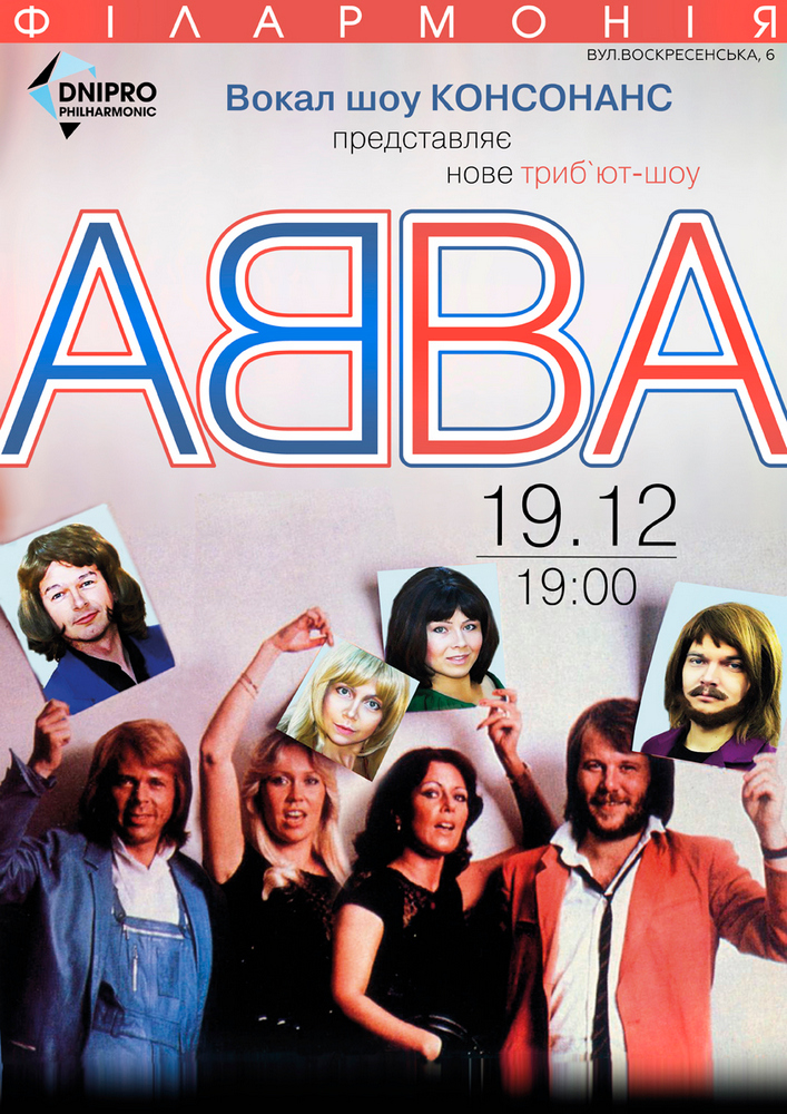 Купить билет на Триб`ют-шоу ABBA в Днепропетровская филармония им. Л. Когана Малый зал