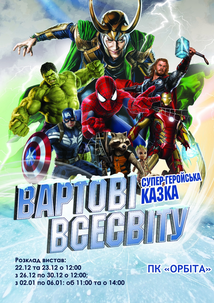 Купить билет на Супер-геройська казка «Вартові Всесвіту» в ДК Орбита Canvas
