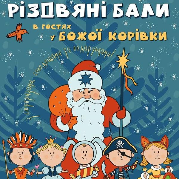 Новорічні та Різдвяні бали в гостях у Сонечка