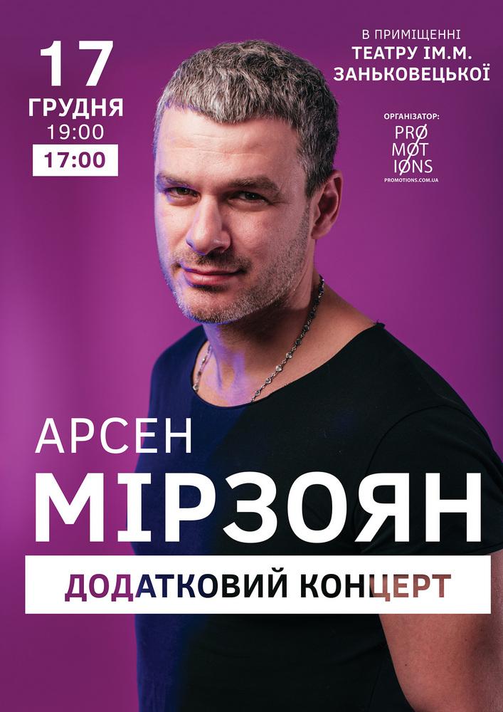 Купить билет на Арсен Мірзоян: Додатковий Концерт в Театр імені Марії Заньковецької Центральный зал