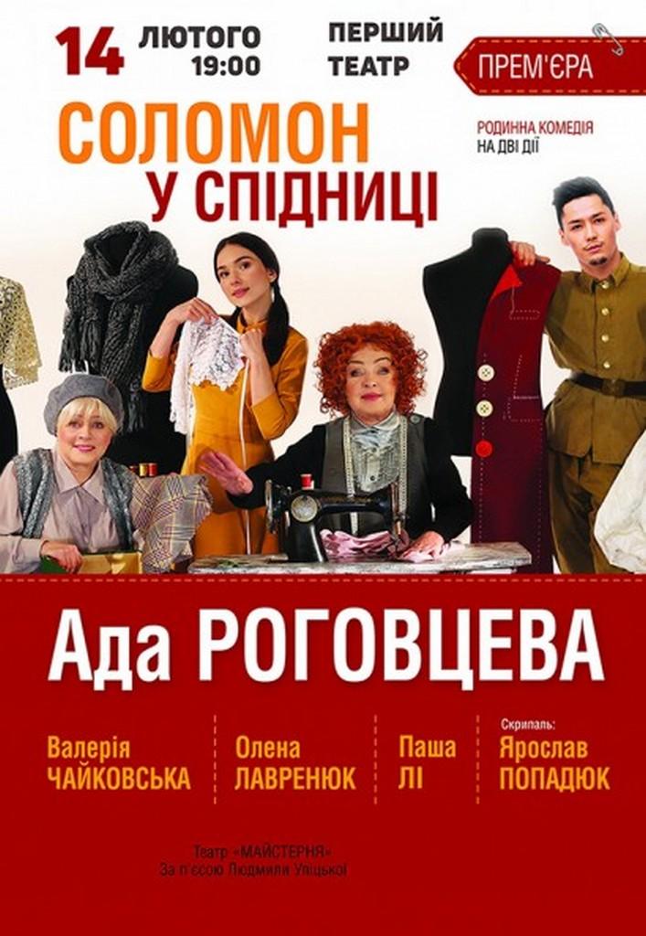 Купить билет на Соломон в юбке в Перший театр Центральный зал