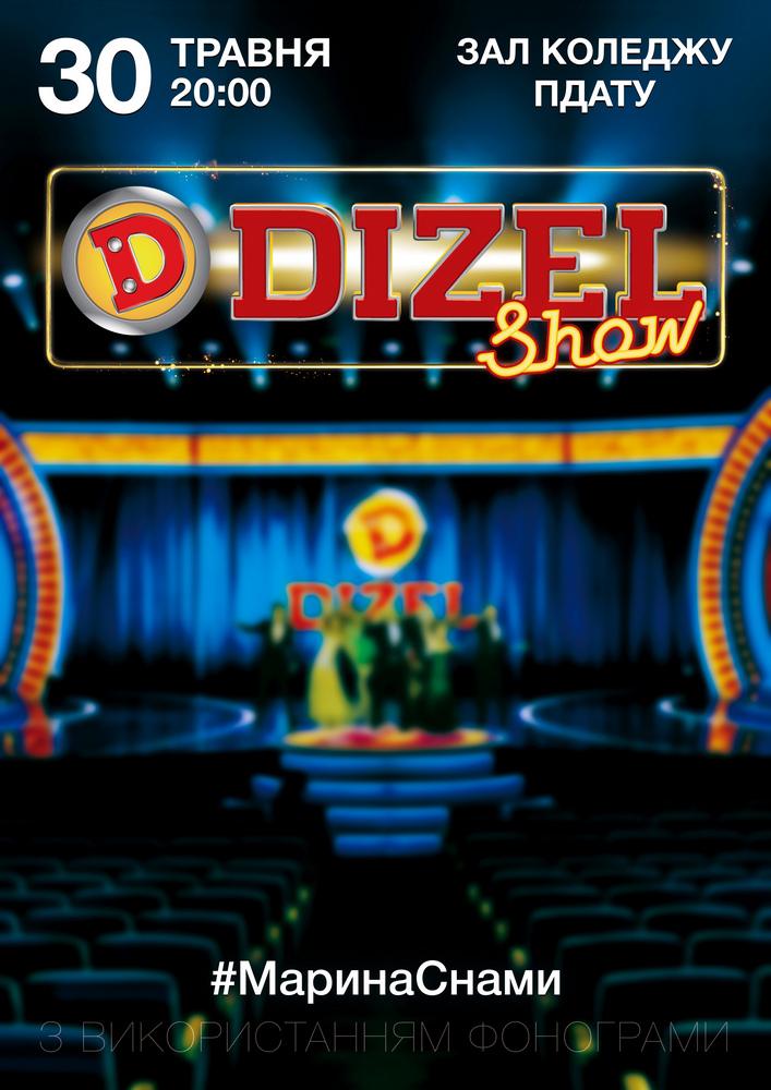 Купить билет на Дизель Шоу в Актова зала Коледжу ПДАТУ Центральный зал