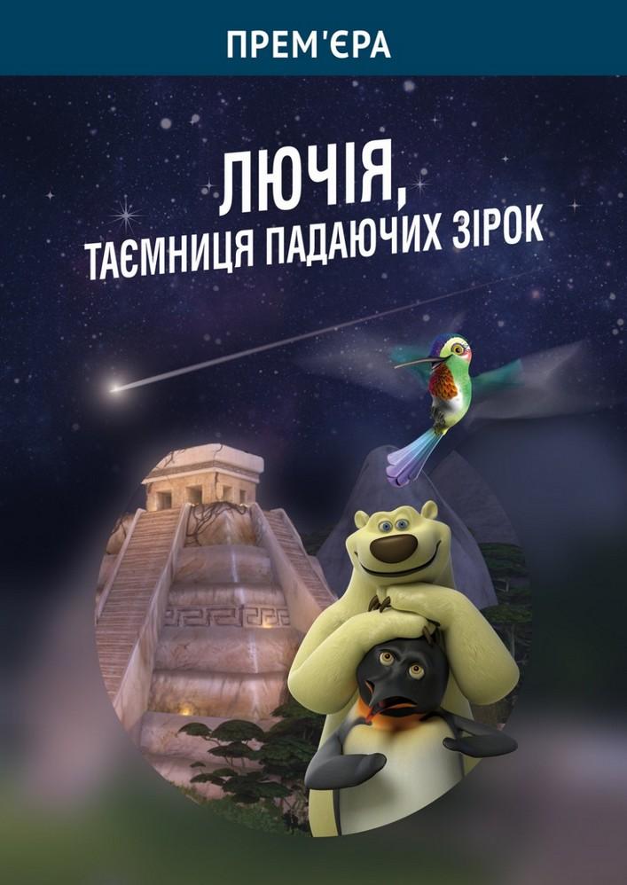 Купить билет на Лючія, таємниця падаючих зірок: Будни в ВДНГ Входной 10П