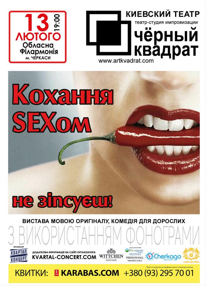 Купить билет на Черный квадрат. Любовь сексом не испортишь в Черкасская областная филармония Центральный зал