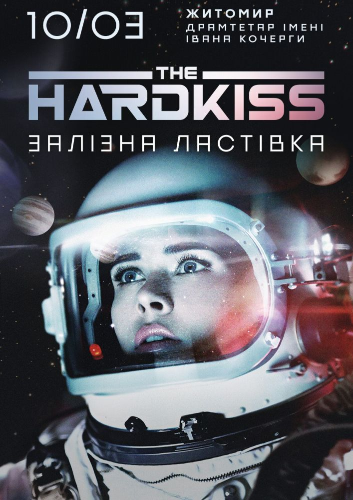 Купить билет на The HARDKISS: Залізна ластівка в Драматический Театр им. И. Кочерги Центральный зал