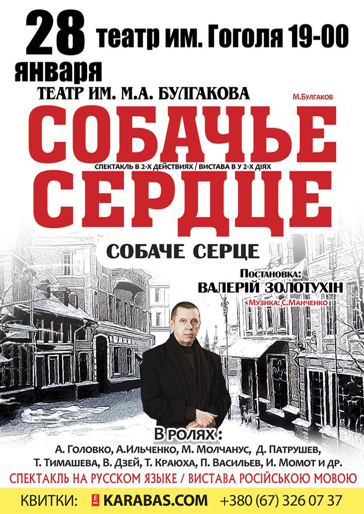 Купить билет на Собаче серце в Театр им. Гоголя Центральный зал