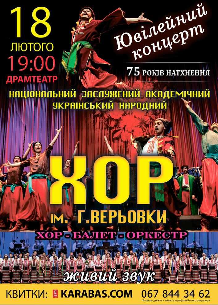 Купить билет на Хор ім. Г. Г. Верьовки в Драматический Театр им. И. Кочерги Центральный зал