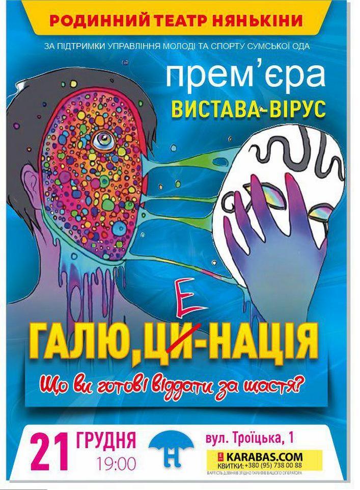 Купить билет на Галю, ци-нація в Театр «Нянькіни» Центральный зал