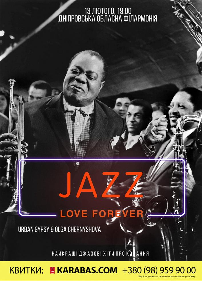 Купить билет на Jazz love forever в Днепропетровская филармония им. Л. Когана Центральный зал