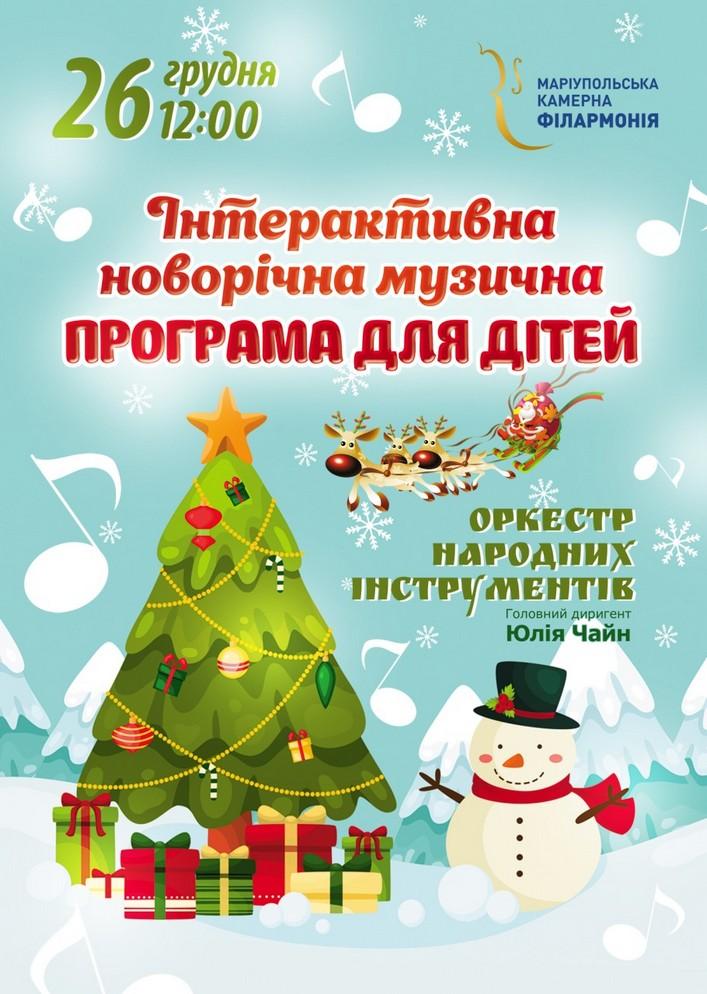 Купить билет на Інтерактивна новорічна музична програма для дітей в Камерная филармония Центральный зал