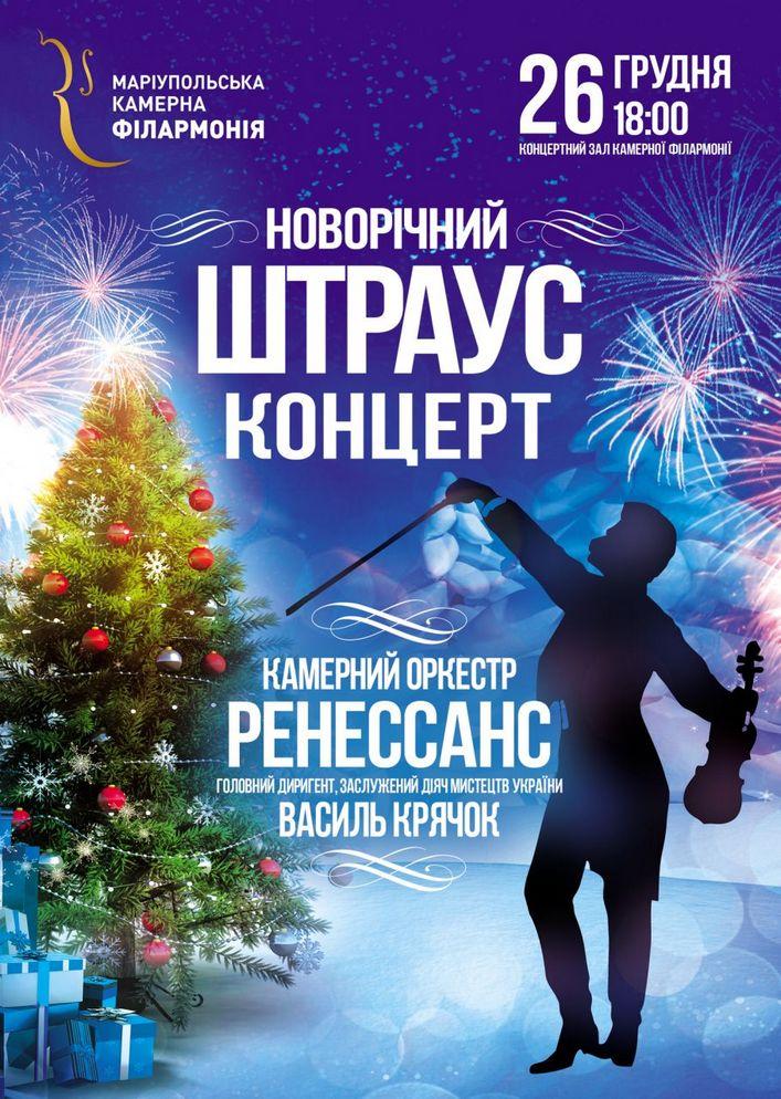 Купить билет на Новорічний Штраус концерт в Камерная филармония Центральный зал