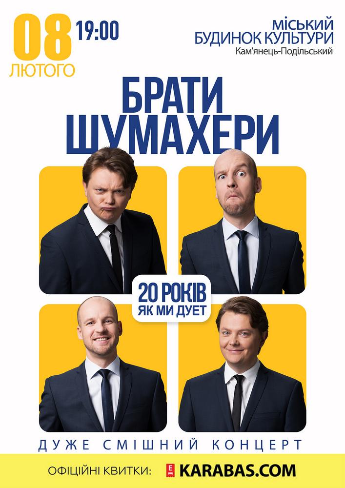 Купить билет на Брати Шумахери в Міський Будинок Культури Центральный зал