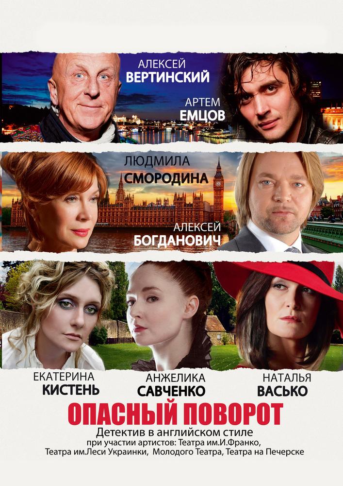 Купить билет на Опасный поворот в ПК «Росава» Центральный зал