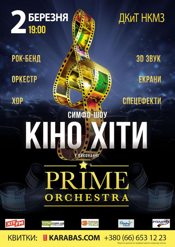 Купить билет на Prime Orchestra. Симфо-шоу «Кинохиты» в Дворец культуры и техники НКМЗ Центральный зал
