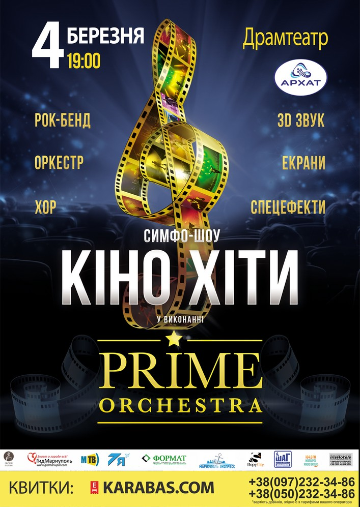 Купить билет на Prime Orchestra. Симфо-шоу «Кинохиты» в Драмтеатр Центральный зал