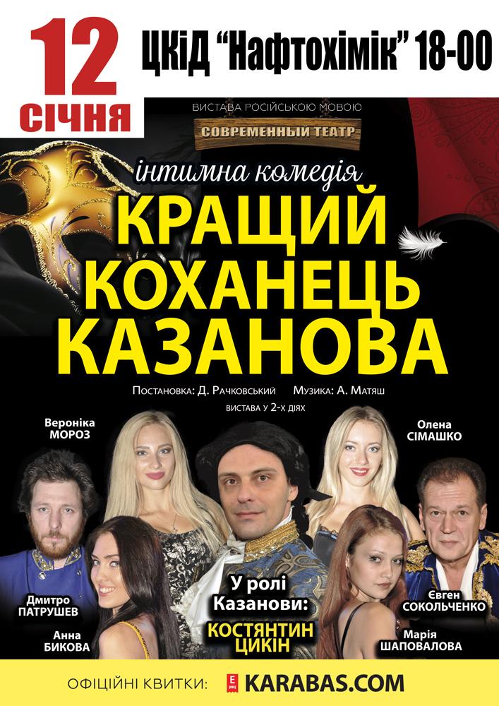 Купить билет на Кращий коханець Казанова в ГЦКиИ «Нефтехимик» Новый зал