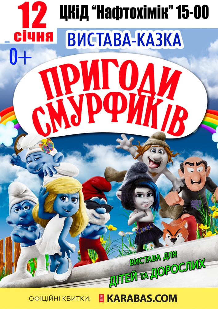 Купить билет на Приключения Смурфиков в ГЦКиИ «Нефтехимик» Новый зал