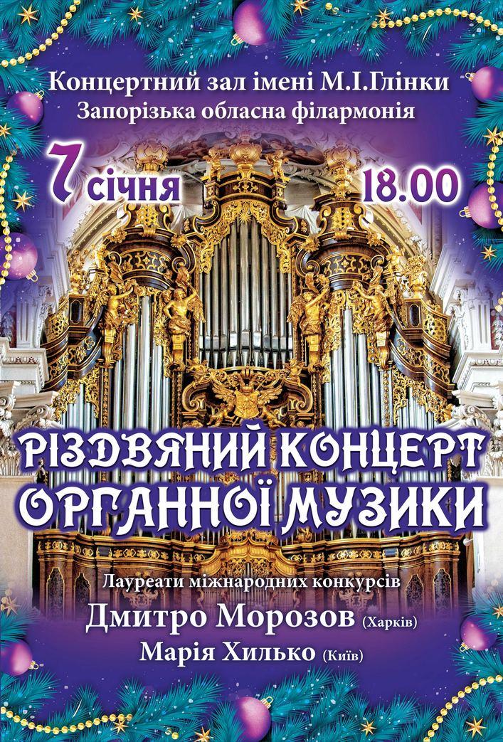 Різдвяний концерт органної музики