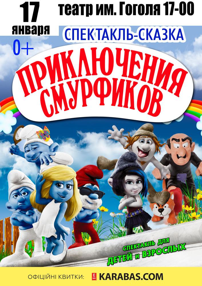 Купить билет на Приключения Смурфиков в Театр им. Гоголя Центральный зал