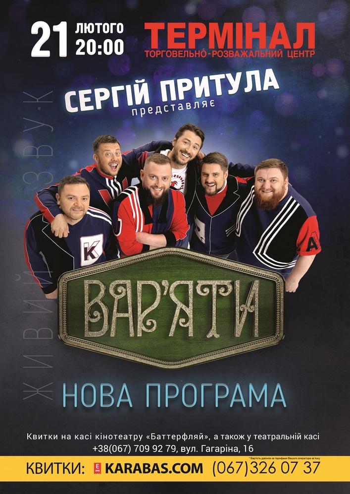 Купить билет на Сергій Притула. Гумор-шоу «Вар'яти» в ТРЦ «Терминал» Концерт-хол