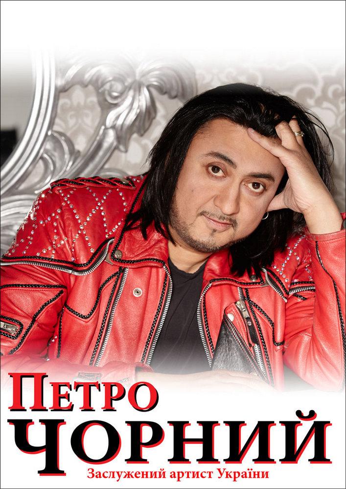 Купить билет на Петро Чорний в ДК Прометей Новый зал