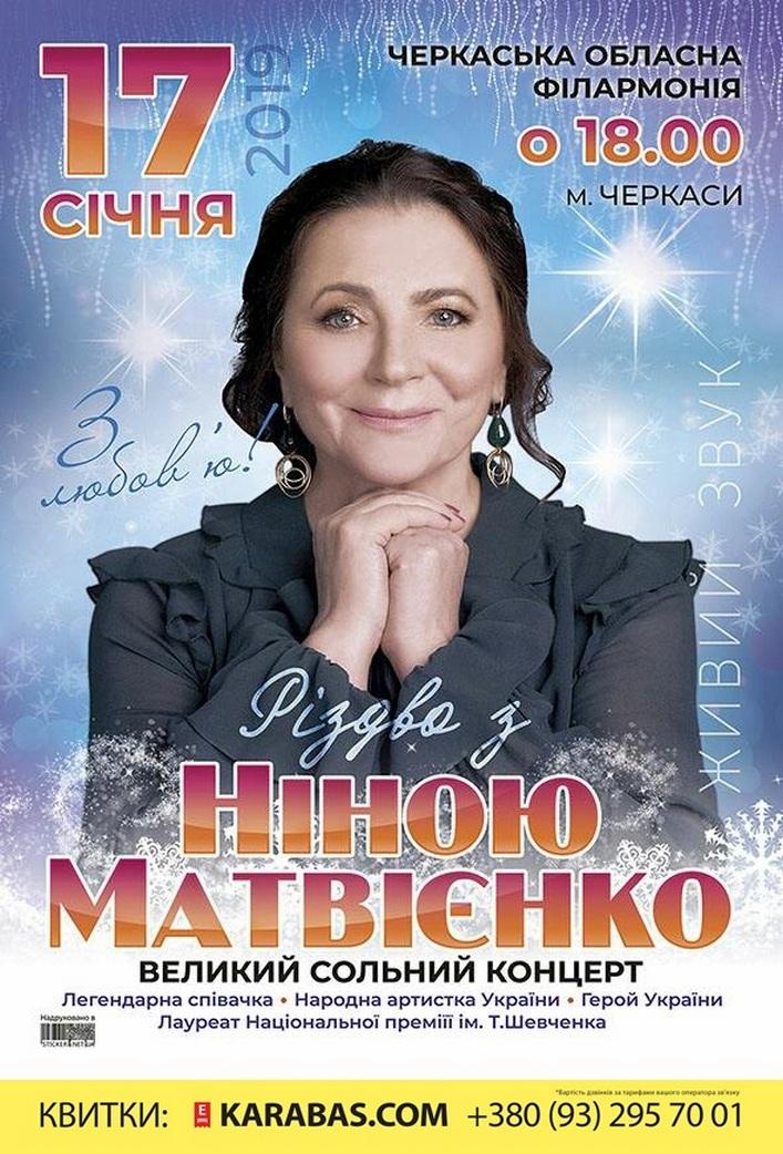 Купить билет на Ніна Матвієнко в Черкасская областная филармония