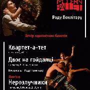Київ Модерн-балет. Квартет-а-тет, Двоє на гойдалці, Нерозлучники